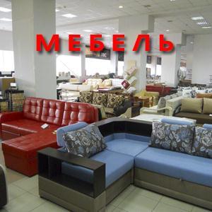 Магазины мебели Ковернино